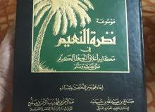 كتاب نضرة النعيم