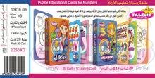 علبة كروت بازل تعليمية للأرقام  Puzzle Educational cards for Numbers            كود (P106Y + P107Y)