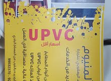 UPVCتفصيل ابواب ونوافذ