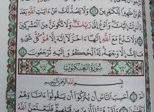 محفظ القرآن