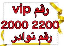 للصفوة 20002200 لن يتكرر vip