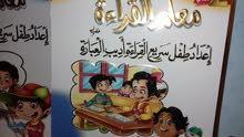 معلم لغة عربية ورياضيات