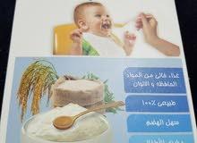 ارز الاطفال