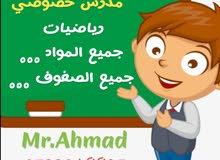 مدرس رياضيات و جميع المواد