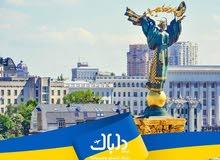 التّـأشيرة ألأوكرانيا لغرض العلاج