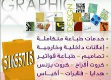 مطبوعات و اعلانات