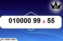01000099x55 vip  زيرو عشر تلاف