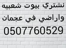 مطلوب اراضي للشراء في عجمان منطقه الروضه او المويهات