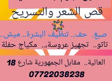 مطلوب حلاقه ماهره عنده خبره في تزين العرايس