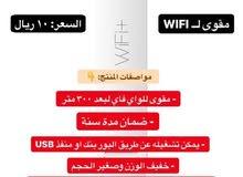 مقوي wifi