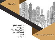 شقة للبيع - دمشق