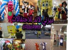 اعياد الميلاد والولادة وحفلات المدارس والمحلات التجارية