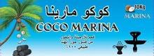فحم كوكو ارا جامبو من مارينا