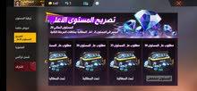 حساب فري فاير السعر 35دولا جميع دول العرب تعال خاص اخفض ليك ثاني حساب السعر 25دو