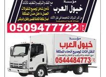 شركة خيول العرب لنقل العفش br