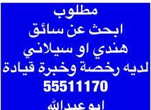 ابحث عن سائق هندي او سيلاني لدية رخصة كويتية مادة20