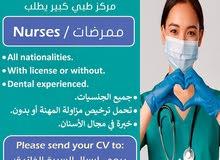 مطلوب ممرضات للتعيين فورا لمركز طبى