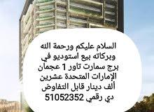 بيع استوديو فاخر عجمان برج سمارت تاور 1 الإمارات المتحد لتوصل على رقمي 51052352