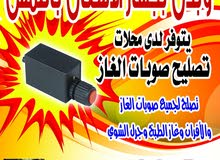عرض خاص على قداحات صوبات الغاز باللمس touch igniter  و باقل الاسعار