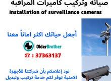 تركيب كيمرات (CCTV Fixing)