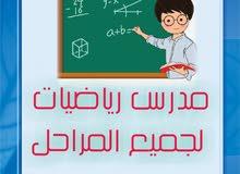مدرس رياضيات عربي لجميع المراحل