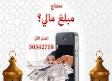 لو محتاج مبلغ مالي ضروري اتصل الان 50542718