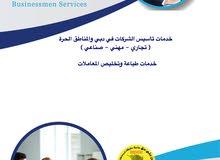 تأسيس شركات في دبي