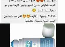 منتجاااات العنايه بلبشره وحلول مشاكل الشعر وكل ماتحتاجون من مركز دبي منتجاات