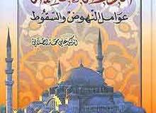 شوية كتب تاريخية للبيع..