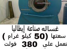 غساله حرامات ونشافه سعه 50كغم صناعي