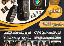 منتج الأفغاني الاصلي 100% للتكثيف واطالة الشعر والتساقط وانبات فراغات حايل