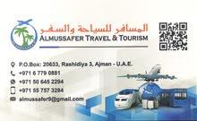 بيع تذاكر سفر باقل الأسعار / we sale airline ticket in cheap price