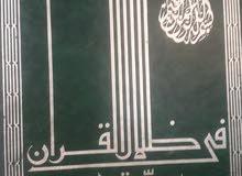 كتاب في ظلال القران الكريم طبعة 1985
