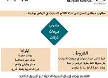 مطلوب موظفين للعمل لدى شركة الفلاح للسيارات بوظيفة مندوب مبيعات شركات في الرياض