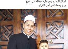 دروس قرآن منزلية