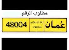 مطلوب رقم سيارة 48004 AA