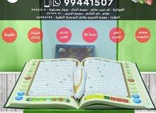 المصحف مع القلم القارئ هديتك في العيد من شركة دار السماح للنشر والتوزيع جوال 99441507