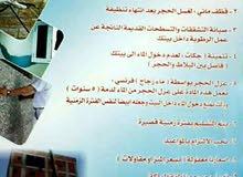 محمد ماهر ابو طارق لتكحيل الحجر