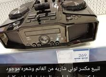 Mubarak Al-Kabeer - Stereo that is Used for sale