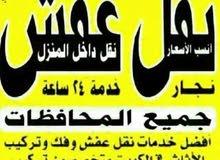 نقل عفش ابو حمد/جميع الاثاث المنزلي/ت/55337087