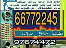 :66772245جلي رخام تنظيف شامل جميع مناطق الكويت