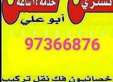 أبو على لنقل العفش 97366876