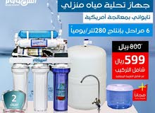 عروض فلاتر المياه المنزلية شامل التركيب ضمن مناطق الرياض