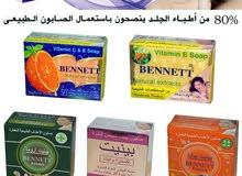 منتجات بينيت للعناية الشخصية