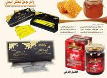 عسل ملكي ماليزي +تركي+ عسل سدر يمني