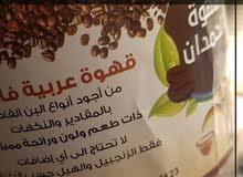 قهوة الحمدان غير عن كل قهوة عربية لها طعم ثاني جربوها ما راح تندمون