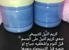 كريم النيله للتبييض