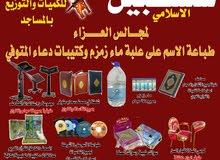 ماء زمزم وكتيبات دعاء متوفي