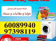 Al Rekab Laundry Service