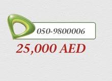 رقم مميز جدا للبيع Etisalat VVIP number